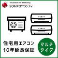 住宅用エアコン 10年延長保証(マルチタイプ)