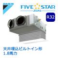 ダイキン FIVESTAR ZEAS ビルトインHiタイプ SSRB45BBV SSRB45BBT シングル 1.8馬力相当