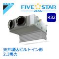ダイキン FIVESTAR ZEAS ビルトインHiタイプ SSRB56BBV SSRB56BBT シングル 2.3馬力相当