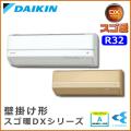 ダイキン スゴ暖DXシリーズ 壁掛形 S28UTDXP-W(-C) S28UTDXV-W(-C) 10畳程度