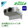 ダイキン ECO ZEAS ビルトインHiタイプ SZRB56BBV SZRB56BBT シングル 2.3馬力相当