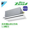 ダイキン ECO ZEAS エコ・ダブルフロー標準タイプ SZRG45BBV SZRG45BBT シングル 1.8馬力相当