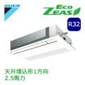 ダイキン ECO ZEAS シングルフロー標準タイプ SZRK63BBV SZRK63BBT シングル 2.5馬力相当