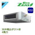ダイキン ECO ZEAS 天井埋込ダクト 標準タイプ SZRMM112BB シングル 4馬力相当