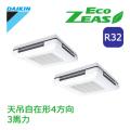 ダイキン ECO ZEAS ワンダ風流標準タイプ SZRU80BBVD SZRU80BBTD ツイン同時マルチ 3馬力相当