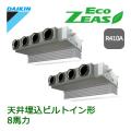 ダイキン ECO ZEAS ビルトインHiタイプ SZZB224CGD ツイン同時マルチ 8馬力相当