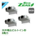ダイキン ECO ZEAS ビルトインHiタイプ SZZB224CGM トリプル同時マルチ 8馬力相当