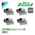 ダイキン ECO ZEAS ビルトインHiタイプ SZZB224CGW ダブルツイン同時マルチ 8馬力相当