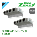 ダイキン ECO ZEAS ビルトインHiタイプ SZZB280CGD ツイン同時マルチ 10馬力相当