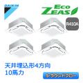 ダイキン ECO ZEAS S-ラウンドフロー 標準タイプ SZZC280CGW ダブルツイン同時マルチ 10馬力相当