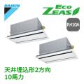 ダイキン ECO ZEAS エコ・ダブルフロー標準タイプ SZZG280CGD ツイン同時マルチ 10馬力相当