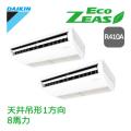 ダイキン ECO ZEAS 天井吊形標準タイプ SZZH224CGD ツイン同時マルチ 8馬力相当