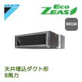 ダイキン ECO ZEAS 天井埋込ダクト 標準タイプ SZZM224CG シングル 8馬力相当