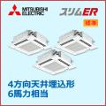 三菱電機 スリムER 4方向天井カセット 標準 PLZT-ERMP160EM 同時トリプル 6馬力