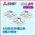 三菱電機 スリムER 4方向天井カセット ムーブアイ PLZT-ERP224EEM 同時トリプル 8馬力