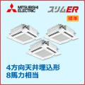 三菱電機 スリムER 4方向天井カセット 標準 PLZT-ERP224EM 同時トリプル 8馬力