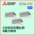 三菱電機 スリムZR 2方向天井カセット 標準 PLZT-ZRP224LM 同時トリプル 8馬力