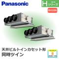 パナソニック Hシリーズ 天井ビルトインカセット形 標準 PA-P224F6HDN 同時ツイン 8馬力相当
