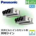 パナソニック Hシリーズ 天井ビルトインカセット形 標準 PA-P112F6HDN 同時ツイン 4馬力相当