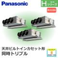 パナソニック Hシリーズ 天井ビルトインカセット形 標準 PA-P224F6HTN 同時トリプル 8馬力相当