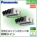 パナソニック Hシリーズ 天井ビルトインカセット形 ECONAVI PA-P224F6HD 同時ツイン 8馬力相当
