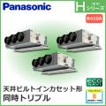 パナソニック Hシリーズ 天井ビルトインカセット形 ECONAVI PA-P224F6HT 同時トリプル 8馬力相当