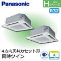 パナソニック Hシリーズ 4方向天井カセット形 標準 PA-P112U6HDN 同時ツイン 4馬力相当
