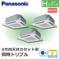 パナソニック Hシリーズ 4方向天井カセット形 標準 PA-P224U6HTN 同時トリプル 8馬力相当