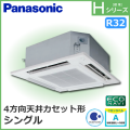 パナソニック Hシリーズ 4方向天井カセット形 ECONAVI PA-P50U6SH PA-P50U6H シングル 2馬力相当