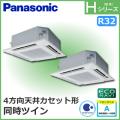 パナソニック Hシリーズ 4方向天井カセット形 ECONAVI PA-P112U6HD 同時ツイン 4馬力相当