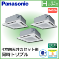 パナソニック Hシリーズ 4方向天井カセット形 ECONAVI PA-P224U6HT 同時トリプル 8馬力相当