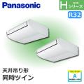 パナソニック Hシリーズ 天井吊形 標準 PA-P112T6HDN 同時ツイン 4馬力相当