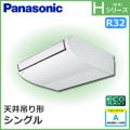 パナソニック Hシリーズ 天井吊形 ECONAVI PA-P80T6SH PA-P80T6H シングル 3馬力相当
