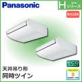 パナソニック Hシリーズ 天井吊形 ECONAVI PA-P224T6HD 同時ツイン 8馬力相当