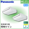 パナソニック Hシリーズ 天井吊形 ECONAVI PA-P112T6HD 同時ツイン 4馬力相当