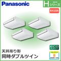 パナソニック Hシリーズ 天井吊形 ECONAVI PA-P224T6HV 同時ダブルツイン 8馬力相当