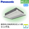 パナソニック Hシリーズ 高天井用1方向カセット形 標準 PA-P50D6SHN PA-P50D6HN シングル 2馬力相当