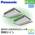 パナソニック Hシリーズ 高天井用1方向カセット形 標準 PA-P112D6HDN 同時ツイン 4馬力相当