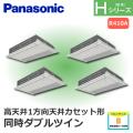 パナソニック Hシリーズ 高天井用1方向カセット形 標準 PA-P224D6HVN 同時ダブルツイン 8馬力相当