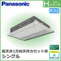 パナソニック Hシリーズ 高天井用1方向カセット形 ECONAVI PA-P63D6SH PA-P63D6H シングル 2.5馬力相当