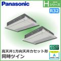 パナソニック Hシリーズ 高天井用1方向カセット形 ECONAVI PA-P112D6HD 同時ツイン 4馬力相当