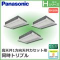 パナソニック Hシリーズ 高天井用1方向カセット形 ECONAVI PA-P224D6HT 同時トリプル 8馬力相当