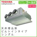 RBSA08033JM RBSA08033M 東芝 スーパーパワーエコゴールド 天井埋込形ビルトインタイプ シングル 3馬力相当