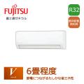 富士通ゼネラル 壁掛形 Vシリーズ AS-V22G  6畳程度