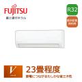 富士通ゼネラル 壁掛形 Vシリーズ AS-V71G2 23畳程度