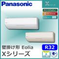 CS-368CX パナソニック Eolia Xシリーズ 壁掛形 12畳程度