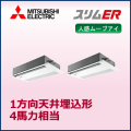 三菱電機 スリムER 1方向天井カセット ムーブアイ PMZX-ERMP112FEM 同時ツイン 4馬力