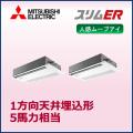 三菱電機 スリムER 1方向天井カセット ムーブアイ PMZX-ERMP140FEM 同時ツイン 5馬力