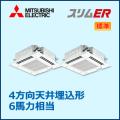三菱電機 スリムER 4方向天井カセット 標準 PLZX-ERMP160EM 同時ツイン 6馬力
