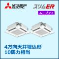三菱電機 スリムER 4方向天井カセット ムーブアイ PLZX-ERP280EEM 同時ツイン 10馬力